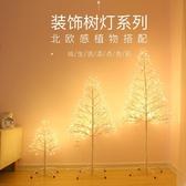 爆炸樹發光樹燈少女心房間布置浪漫樹燈網紅民宿直播間裝飾ins燈 - 維科特