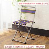 戶外便攜式家用馬扎 小折疊凳子 加厚椅子 家用折疊椅 學校軍訓小板凳