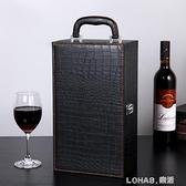 紅酒盒皮盒高檔禮盒鱷魚紋2只酒盒雙支裝葡萄酒包裝盒子現貨定做 樂活生活館