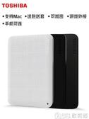東芝行動硬盤4t 新小黑a3 可加密 蘋果mac USB3.0高速硬盤 移 【快速出貨】