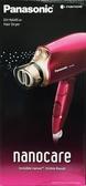 ◎蜜糖泡泡◎Panasonic 國際 奈米水離子吹風機(EH-NA45-RP)-紅