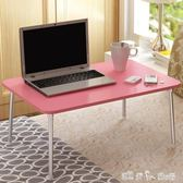 筆記本電腦桌折疊學生小桌子多功能懶人桌床上書桌簡易桌子簡約 igo 「潔思米」