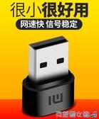 無線網卡 小米無線網卡臺式機電腦wifi接收器USB筆記本上網卡主機發射迷你家用無限網絡 快速出貨