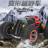 糖米 超大號越野車四驅攀爬越野車遙控變形扭汽車可充電兒童玩具·樂享生活館liv
