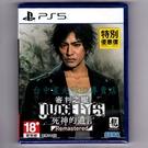 【PS5原版片 可刷卡】 審判之眼 死神的遺言 Remastered 中文版全新品【台中星光電玩】
