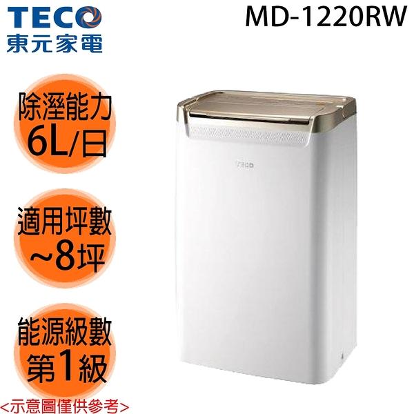 限量【TECO東元】6公升/1日 一級節能微電腦除濕機 MD1220RW 免運費