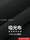 背景布 黑色吸光布攝影植絨布不反光拍照攝影影棚證件淘寶直播間背景墻道具加厚背景布 米家