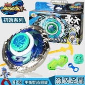 戰斗王陀螺3玩具颶風戰魂極地光盾烈風聖翼S赤練狂刀  優家小鋪