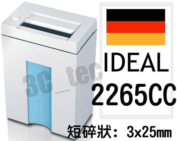 德國 IDEAL 2265CC 碎紙機 A4 短碎狀 3x25mm 入口寬度220mm 可碎5-6張 ~另有  2240CC 2360