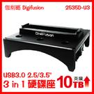 伽利略 USB3.0 2.5吋 3.5吋 3in1 硬碟座 SSD 2535D-U3