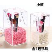 (含1包珍珠)小款壓克力防塵刷具桶 刷具收納盒 美妝蛋收納櫃  化妝品收納 化妝刷具筒 編號8118