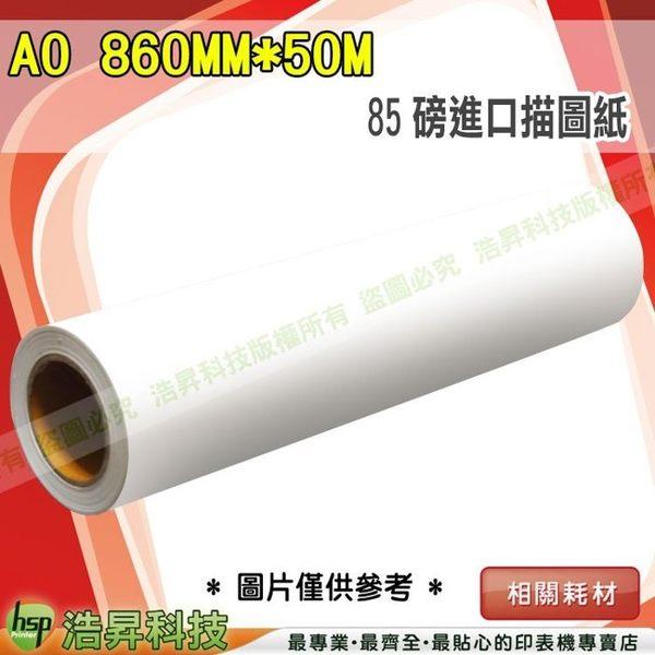 A0 860MM*50M 85磅 捲裝描圖紙 大圖輸出 繪圖紙 HP 510 111 T520