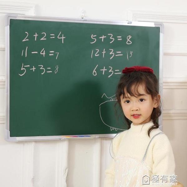 黑板掛式磁性家用兒童教學50*70雙面可擦小黑板白綠板墻貼寫字板留言涂鴉 ATF 全館鉅惠