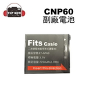 CASIO 卡西歐 NP60 CNP60 副廠電池 相機電池 副廠相機電池