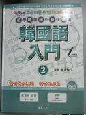 【書寶二手書T7/語言學習_ETW】韓國語入門2_崔健.姜奉植