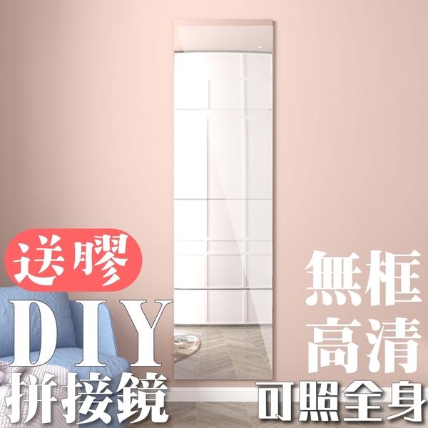 高清防爆玻璃組合鏡 22cm4片裝【MM090】穿衣鏡 梳妝鏡 試衣鏡 化妝鏡 DIY自由拼裝