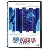 夢的科學 透視夢的奧秘 DVD The Science Of Dreams 免運 (購潮8)