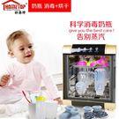 好美特內褲消毒器家用嬰兒消毒機衣物消毒櫃內衣多功能臭氧紫外線 初語生活igo
