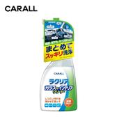 CARALL 玻璃-車內裝清潔劑 J2117