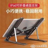 筆筆記本電腦支架托懸空升降桌面架子蘋果MacBook增高散熱器頸椎托架摺疊鋁合金 NMS生活樂事館