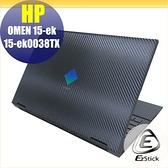 【Ezstick】HP OMEN 15-ek 15-ek0038TX Carbon黑色立體紋機身貼 DIY包膜