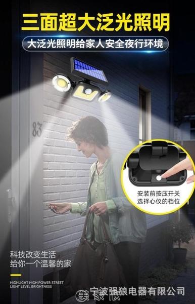 太陽能戶外燈 太陽能壁燈 LED三頭可旋轉戶外防水人體感應庭院路燈太陽能燈 【快速出貨】