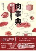 肉事典:133個小常識,讓你完全了解各種食用肉的風味、口感、保存方法和料理方式。