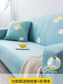 L型沙發套 沙發套罩全包萬能套簡約彈力通用組合型沙發罩皮沙發墊巾全蓋布藝【快速出貨】