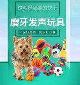 耐咬玩具 寵物發聲狗狗玩具磨牙耐咬玩具球訓練泰迪小貓幼犬狗咬膠寵物用品 歐萊爾藝術館