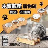 木質底座寵物碗(此為 單碗 S小型 賣場) 陶瓷碗 不銹鋼碗 狗碗 貓碗 寵物餐桌 多碗【葉子小舖】