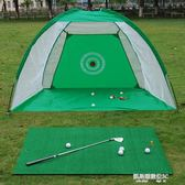 室內高爾夫球練習網 揮桿練習器 配打擊墊套裝   凱斯盾數位3C