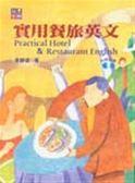(二手書)實用餐旅英文