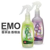 EMO 香茅油/香樟油 220ml 兩款可選 精油噴霧 淨化空氣芳香劑【小紅帽美妝】