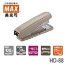 日本 美克司 HD-88 釘書機 訂書機 /台