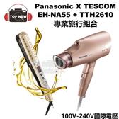 [贈盥洗包] Panasonic 國際牌 吹風機 EH-NA55 奈米水離子 摺疊 TESCOM TTH-2610 整髮器 國際電壓 公司貨