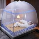 蚊帳 免安裝蒙古包蚊帳1.5m床1.8m雙人家用加密加厚1.2米單人學生宿舍TW【快速出貨八折鉅惠】