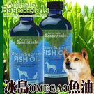【培菓平價寵物網】藥草醫家》天然療癒寵物保健 冰島Omega3魚油-120ml
