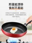 平底鍋 蘇泊爾平底鍋不粘鍋家用小煎鍋煎蛋餅牛排煎鍋電磁爐燃氣灶通適用 博世LX