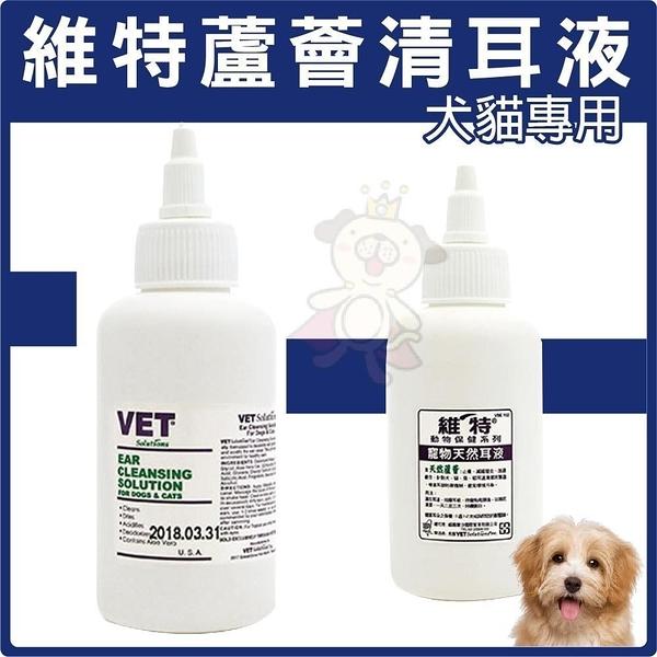 *KING WANG*VET 維特《寵物天然耳液》動物保健系列120ml