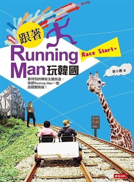 (二手書)跟著Running Man玩韓國