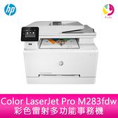 分期0利率 HP Color LaserJet Pro M283fdw彩色雷射多功能事務機 【登錄送7-11$800元】