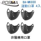 POSMA 活性碳 透氣防塵口罩 適合各類戶外運動 4入組 (非醫用口罩) BA-MK030