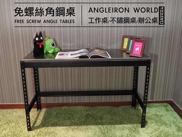 會議桌 角鋼桌 辦公桌 工作桌 書桌 角鋼桌 不鏽鋼桌 不鏽鋼板【空間特工】