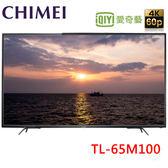 《送壁掛架及安裝》CHIMEI奇美 65吋TL-65M100 4K聯網液晶顯示器附視訊盒