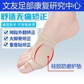 大腳趾拇指外翻矯正器成人可穿鞋女士大腳骨拇外翻分趾器 夏洛特居家名品