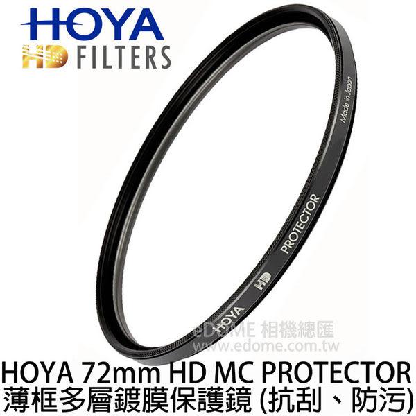 HOYA 72mm HD MC Protector 薄框多層鍍膜保護鏡 (24期0利率 免運 立福公司貨) 抗刮 防水 防油