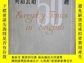 二手書博民逛書店英漢對照英語會話五十題罕見50 Everyday Topics