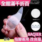 日本 NAQIER 指腳兩用 去角質磨砂版 改良版 腳後跟 硬皮 修指甲 美甲 光滑 好清洗【小福部屋】