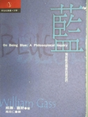 【書寶二手書T3/哲學_ISI】藍:一段哲學的思緒_威廉‧蓋斯