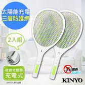 2入組【KINYO】雙重充電式三層防觸電捕蚊拍電蚊拍(CM-2237)蚊蠅跑不掉